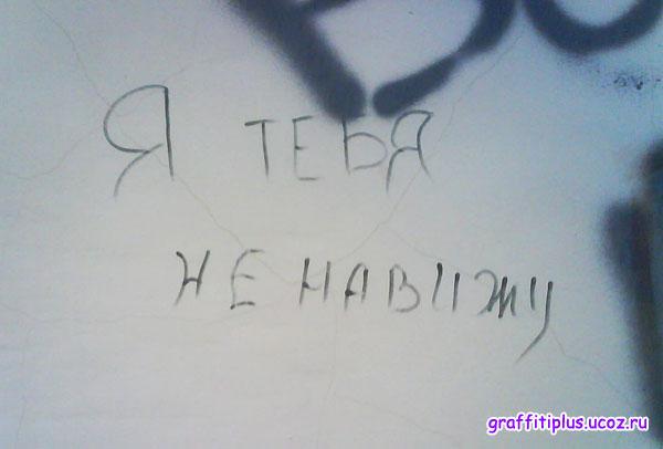 ненавижу картинки с надписями