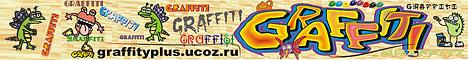 Искусство граффити и стрит-арт на сайте graffitiplus.ucoz.ru